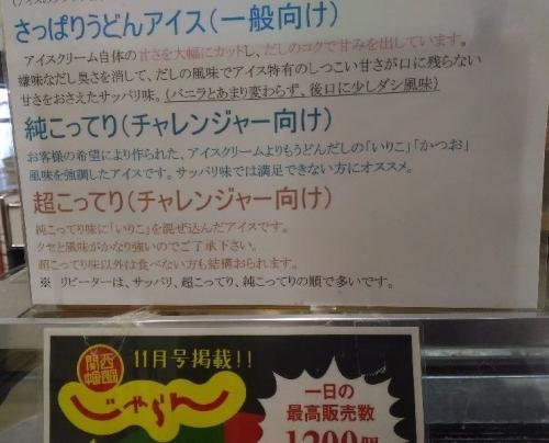 TakinomiyaIce_002_org.jpg