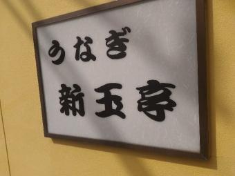 TsuShintamatei_001_org.jpg