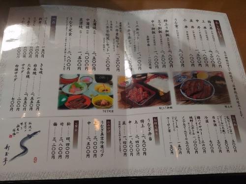 TsuShintamatei_002_org.jpg