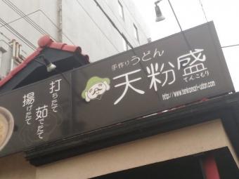 TsumoriTenkomori_001_org.jpg