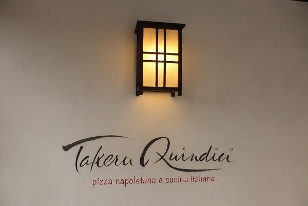 12-23 イタリア料理店