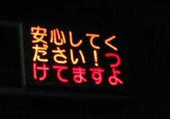 電光掲示板