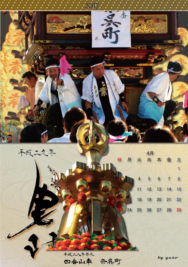 2017_04hikiyama_Calendars.jpg
