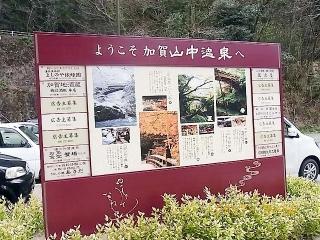 山中温泉1