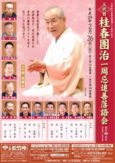 桂春團治一周忌追善落語会_01