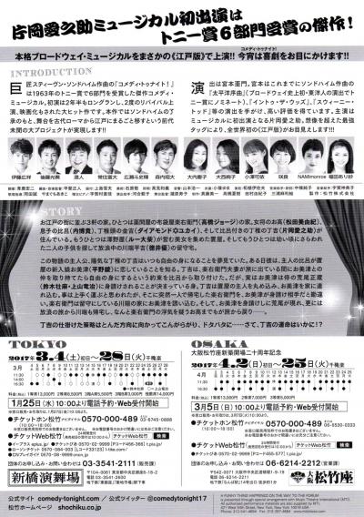 コメディ・トゥナイト!_02