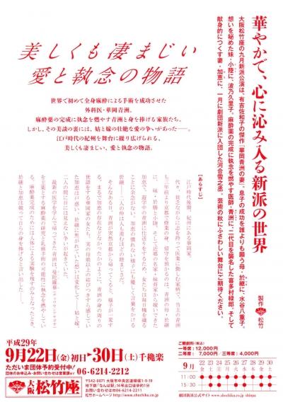 華岡青洲の妻 四幕_02