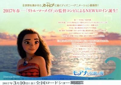 モアナと伝説の海_02