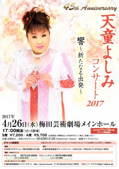 天童よしみコンサート2017