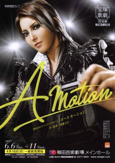 Amotion エースモーション_01
