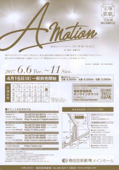 Amotion エースモーション_02