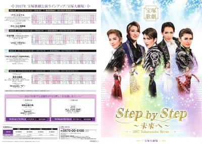 Step by Step~未来へ~_01