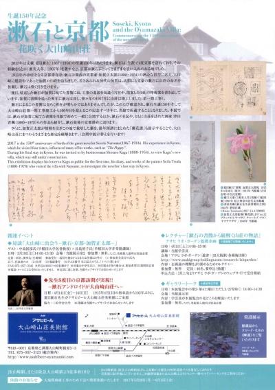 漱石と京都_02