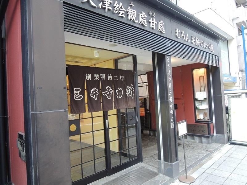 三井寺力餅本家 お店の前