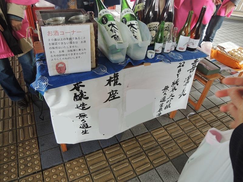 浜大津朝市のお酒