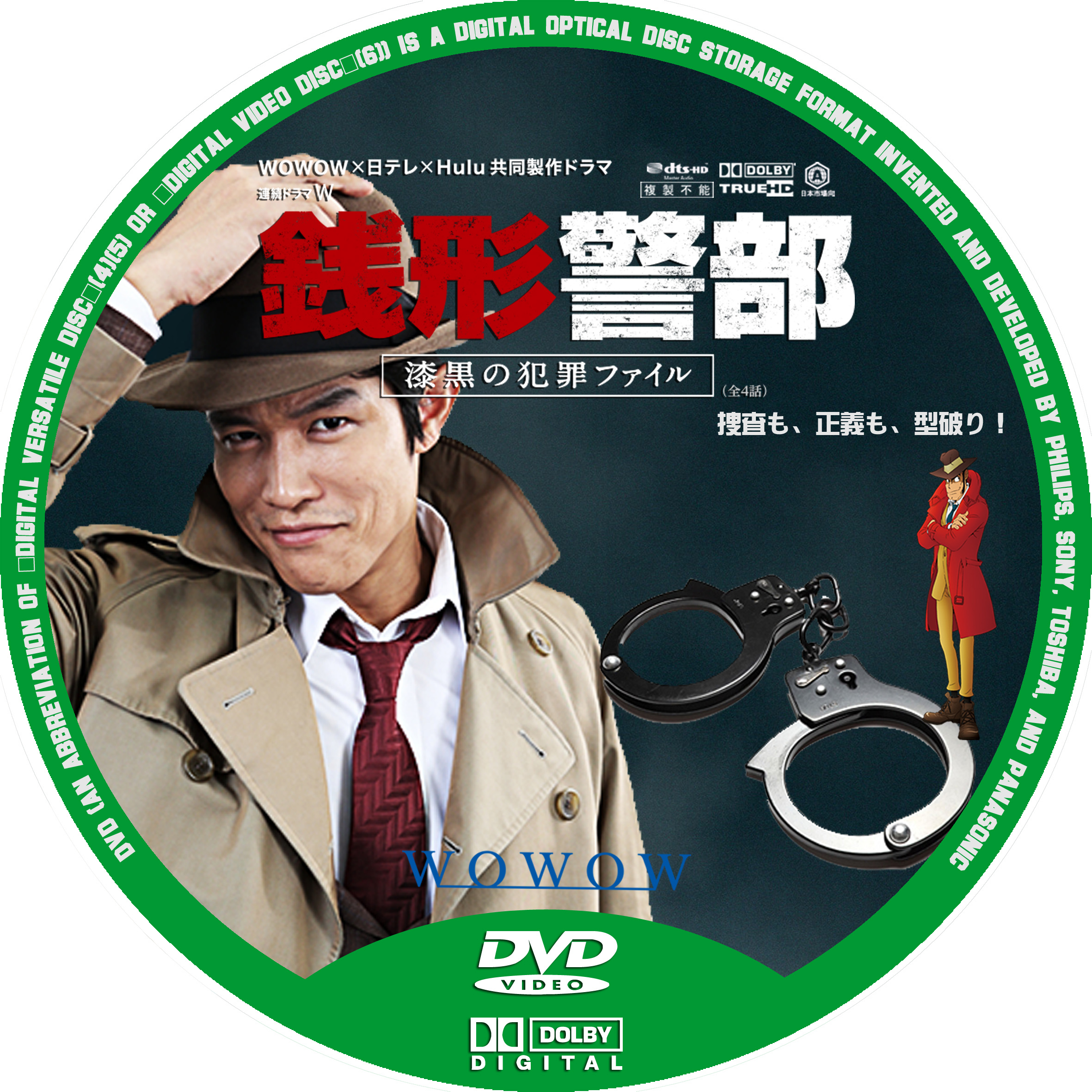 銭形警部DVD