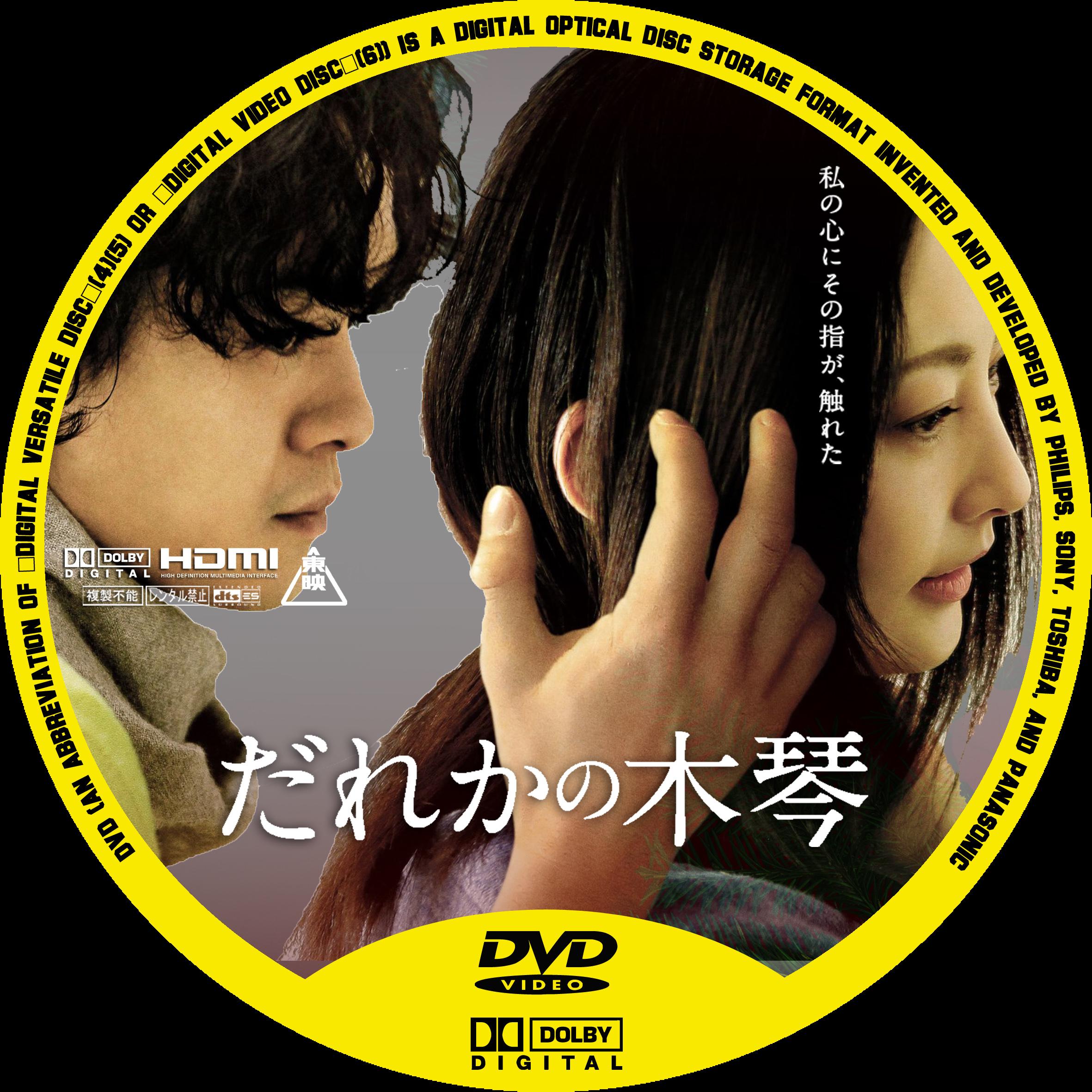DVDラベル1