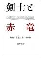 剣士と赤竜 短編「宿題」先行頒布版