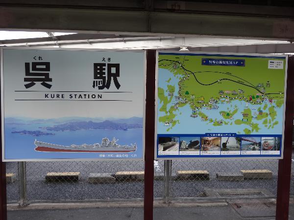 呉駅の案内板