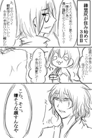 落書き漫画:江戸徒然日記~出会い編2-1