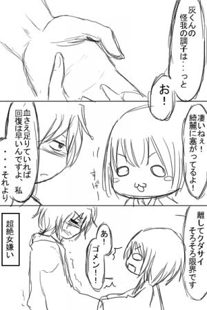 落書き漫画:江戸徒然日記~出会い編2-2