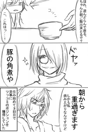 落書き漫画:江戸徒然日記~出会い編2-3