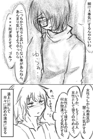 落書き漫画:江戸徒然日記~出会い編2-6