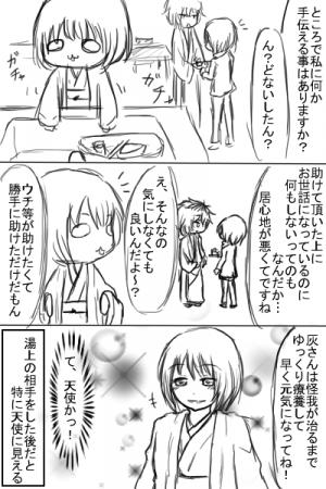 落書き漫画:江戸徒然日記~出会い編2-7