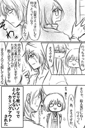 落書き漫画:江戸徒然日記~出会い編2-9