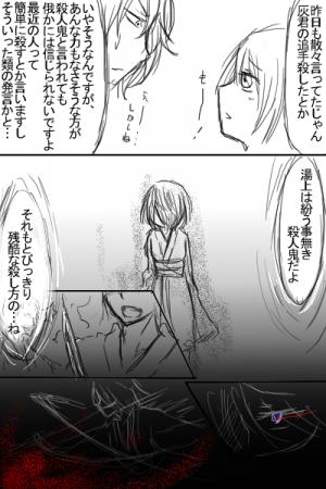 落書き漫画:江戸徒然日記~出会い編2-10