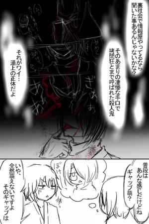 落書き漫画:江戸徒然日記~出会い編2-11