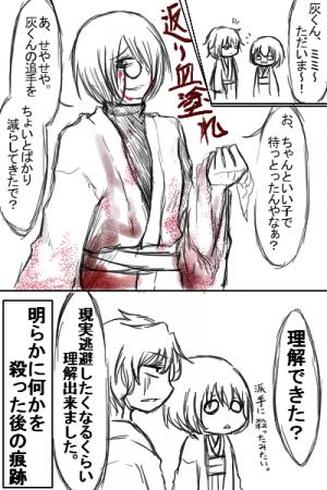 落書き漫画:江戸徒然日記~出会い編2-12