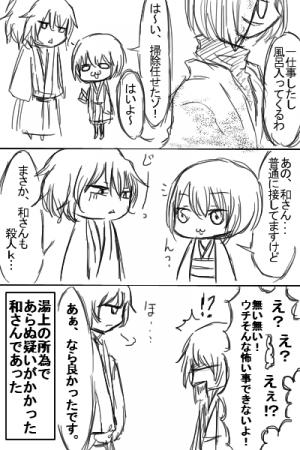 落書き漫画:江戸徒然日記~出会い編2-13