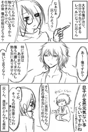 落書き漫画:江戸徒然日記~出会い編2-14