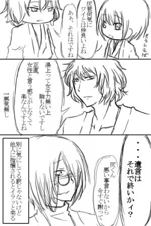 落書き漫画:江戸徒然日記~出会い編2-15