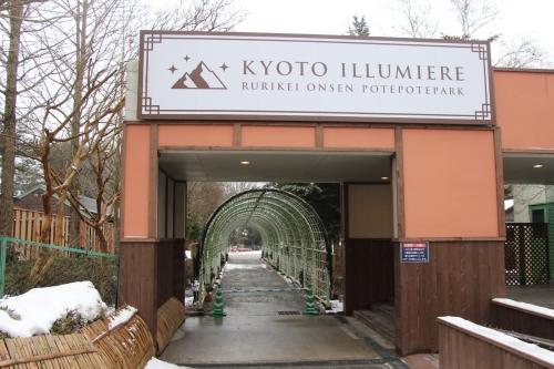 京都イルミエール