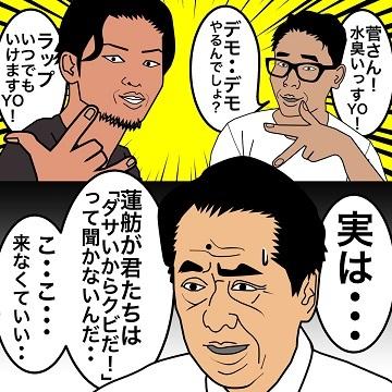 SEALDS 管直人 奥田