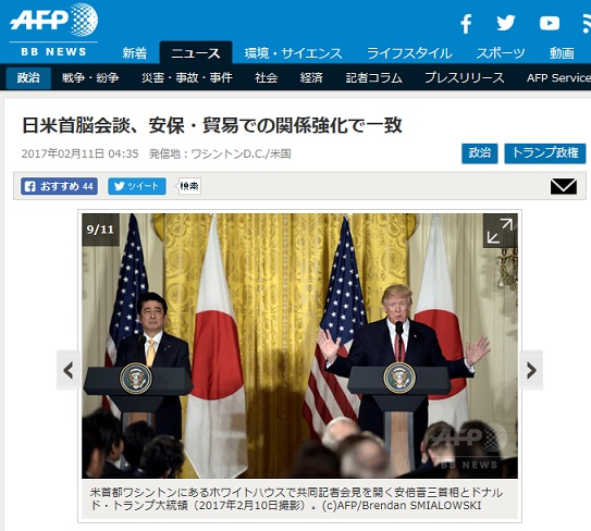 日米首脳会談 1