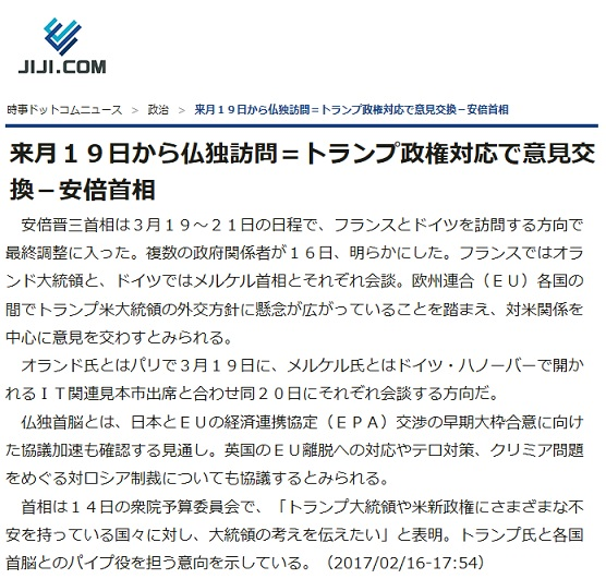 記事 安倍総理 独仏訪問