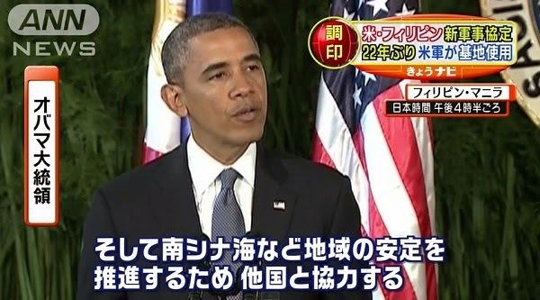 オバマ アジア重視
