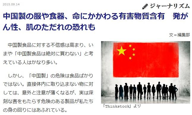 中国製 危険 記事