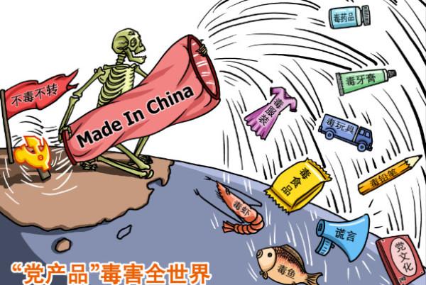 中国産 毒