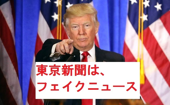 トランプ 東京新聞