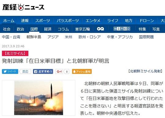北朝鮮 ミサイル 記事