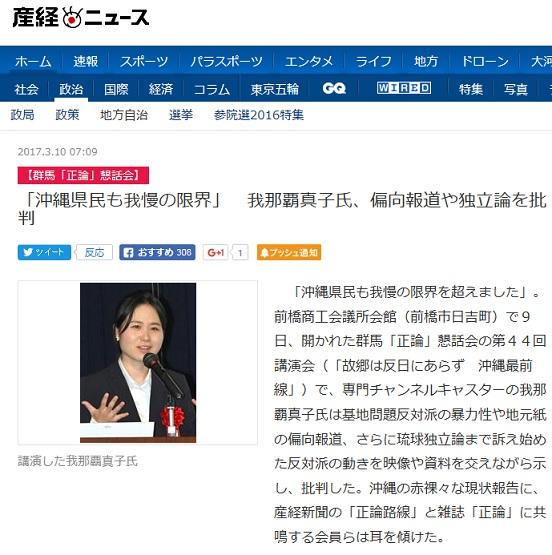 沖縄 限界 産経記事