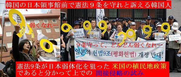 憲法9条 朝鮮人 九条