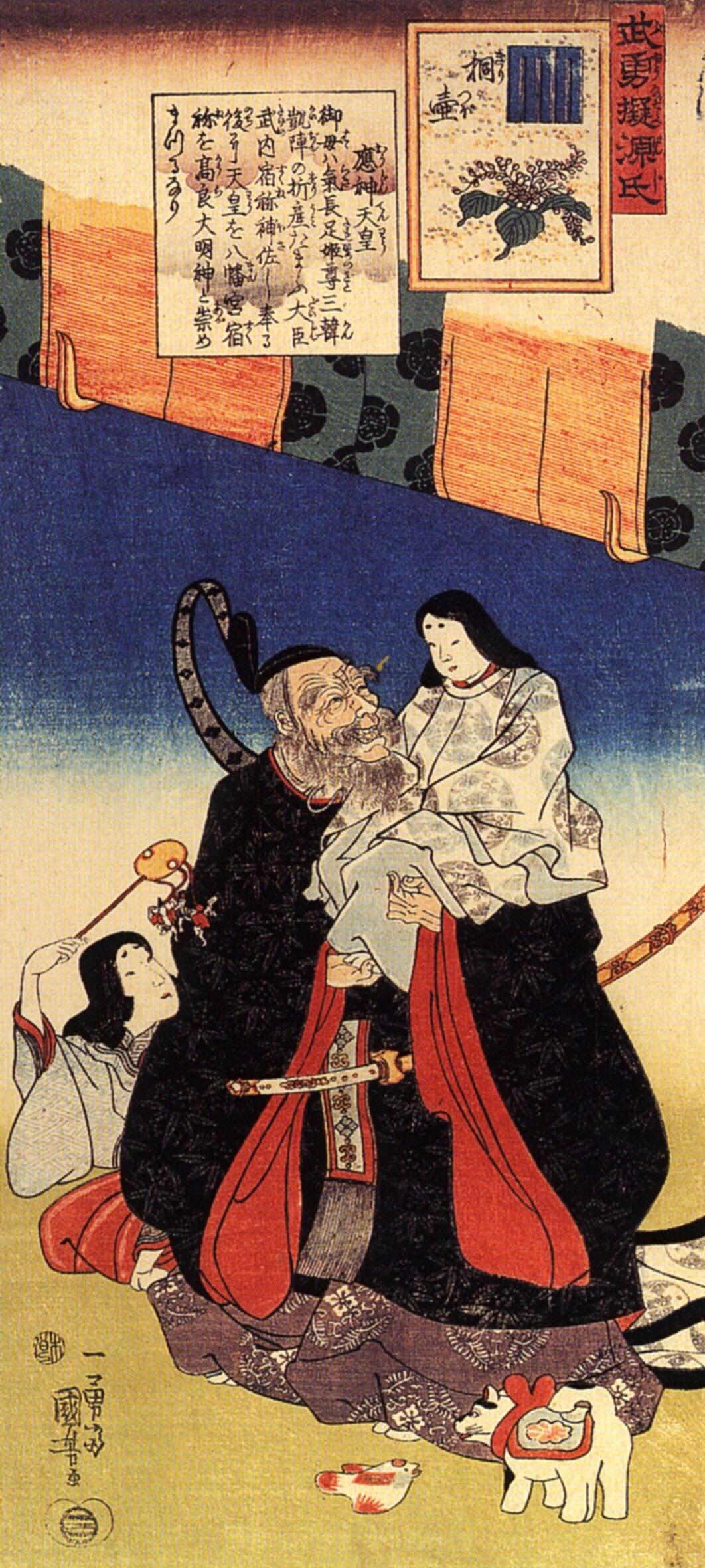 『武内宿禰と応神天皇』歌川国芳