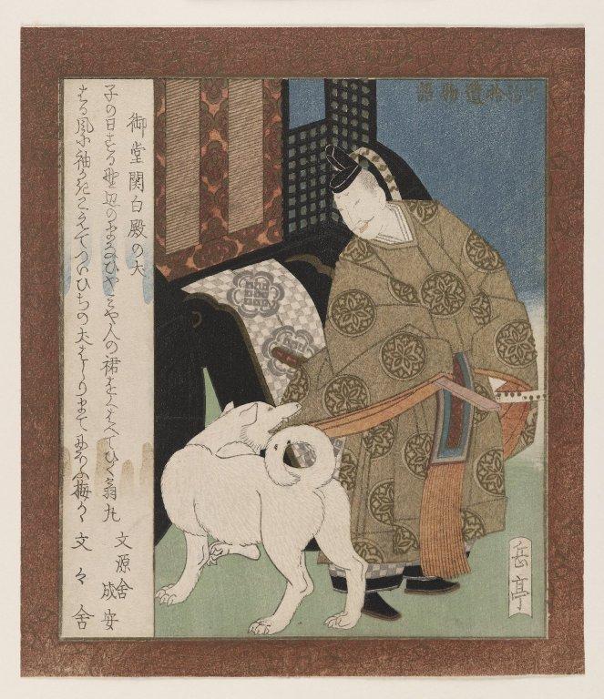 『宇治拾遺物語』より「御堂関白殿の犬」(岳亭春信画)