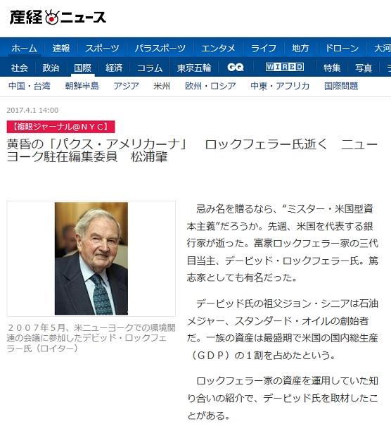 ロックフェラー 産経記事