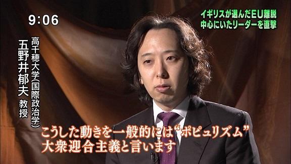 五野井郁夫